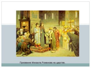 Призвание Михаила Романова на царство.