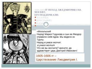 1604-1605 ГГ ПОХОД ЛЖЕДМИТРИЯ I НА МОСКВУ. ЕГО ПОДДЕРЖАЛИ: ХОЛОПЫ; КРЕСТЬЯНЕ;