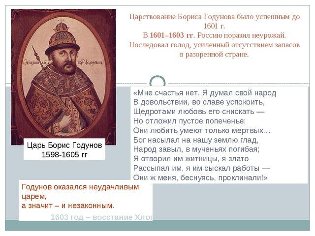 Царствование Бориса Годунова было успешным до 1601 г. В 1601–1603 гг. Россию...