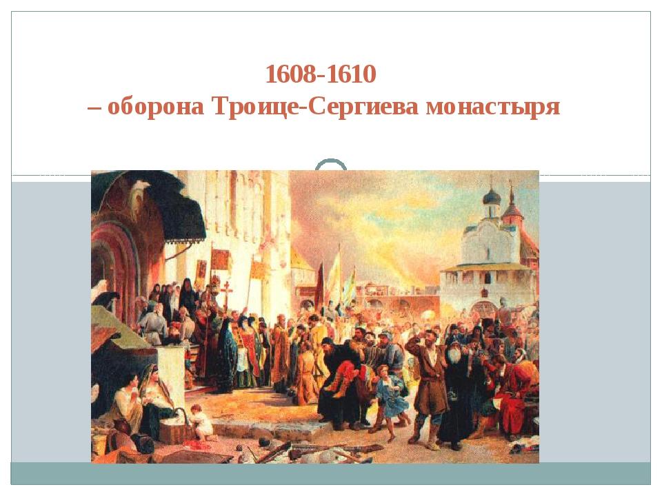 1608-1610 – оборона Троице-Сергиева монастыря