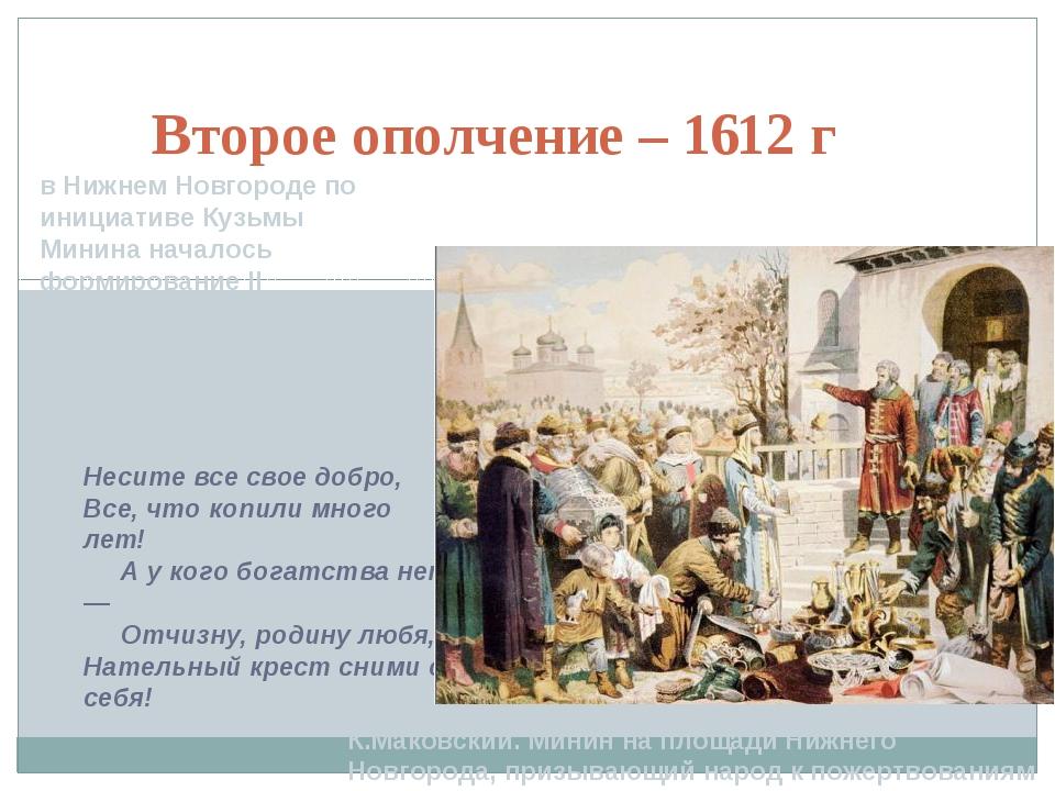 Второе ополчение – 1612 г К.Маковский. Минин на площади Нижнего Новгорода, пр...