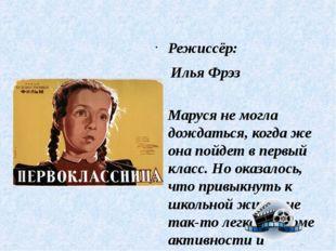 Режиссёр: Илья Фрэз Маруся не могла дождаться, когда же она пойдет в первый к