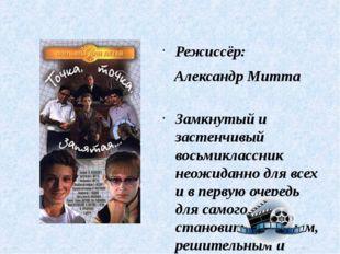 Режиссёр: Александр Митта Замкнутый и застенчивый восьмиклассник неожиданно д