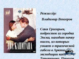 Режиссёр: Владимир Венгеров Саня Григорьев, подросток из городка Энска, нахо