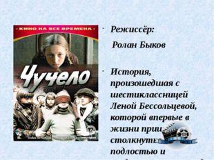 Режиссёр: Ролан Быков История, произошедшая с шестиклассницей Леной Бессольце