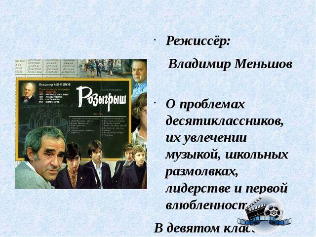 Режиссёр: Владимир Меньшов О проблемах десятиклассников, их увлечении музыкой...