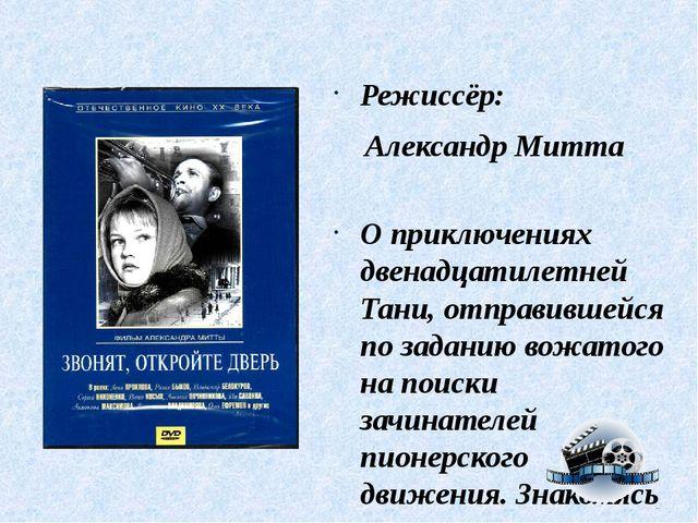 Режиссёр: Александр Митта О приключениях двенадцатилетней Тани, отправившейся...