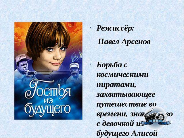 Режиссёр: Павел Арсенов Борьба с космическими пиратами, захватывающее путешес...