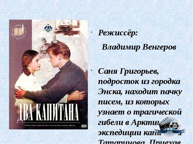 Режиссёр: Владимир Венгеров Саня Григорьев, подросток из городка Энска, нахо...