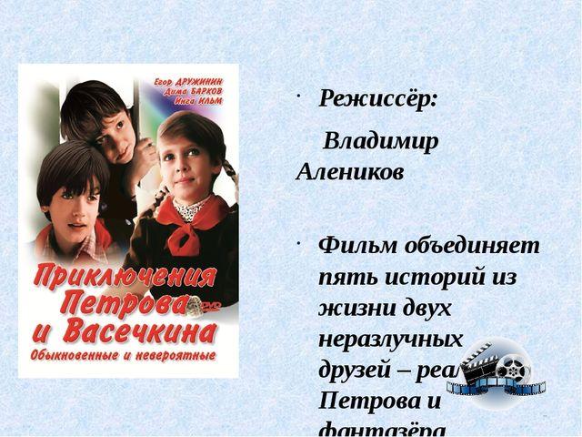 Режиссёр: Владимир Алеников Фильм объединяет пять историй из жизни двух нераз...