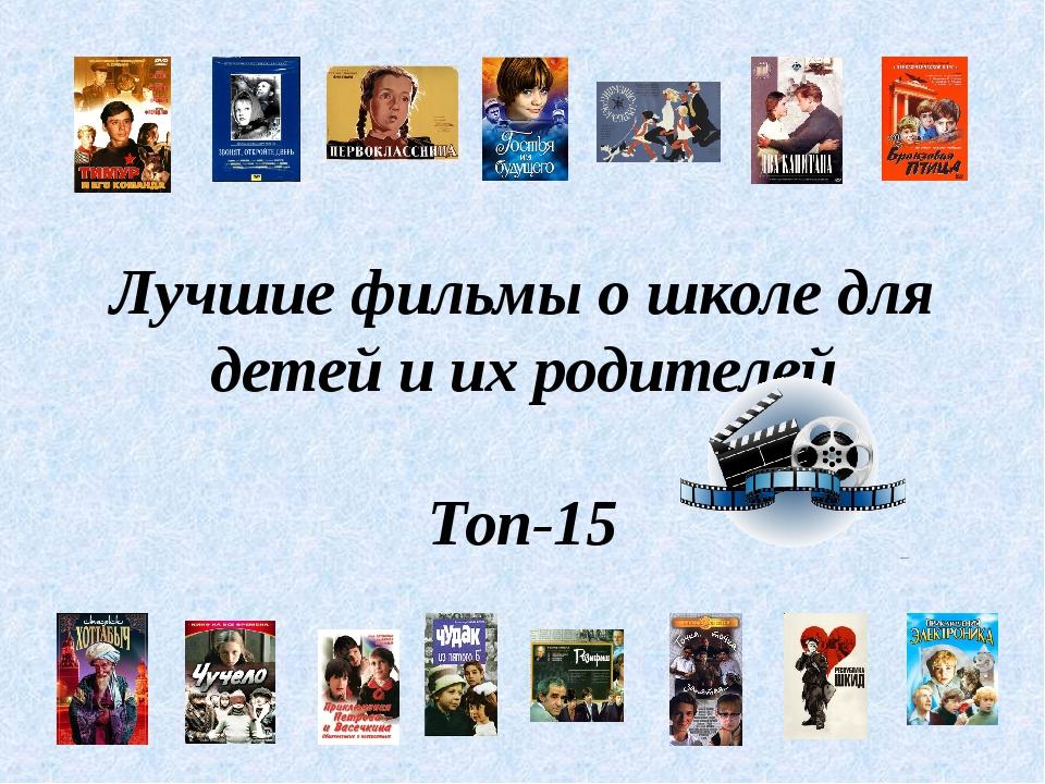 Лучшие фильмы о школе для детей и их родителей Топ-15