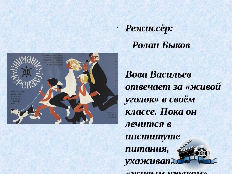 Режиссёр: Ролан Быков Вова Васильев отвечает за «живой уголок» в своём классе...