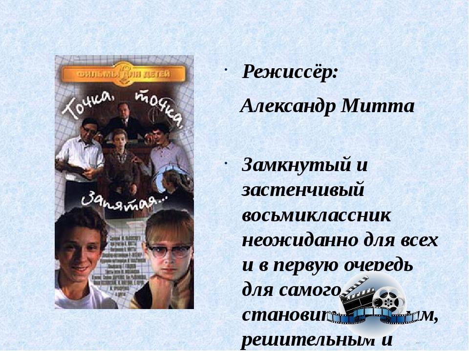 Режиссёр: Александр Митта Замкнутый и застенчивый восьмиклассник неожиданно д...