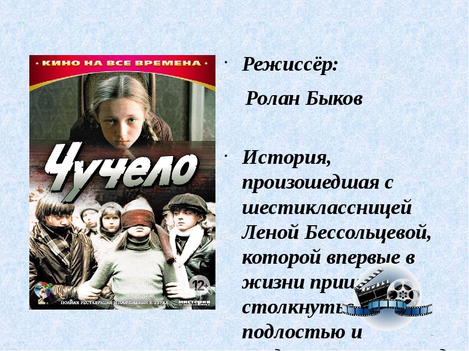 Режиссёр: Ролан Быков История, произошедшая с шестиклассницей Леной Бессольце...