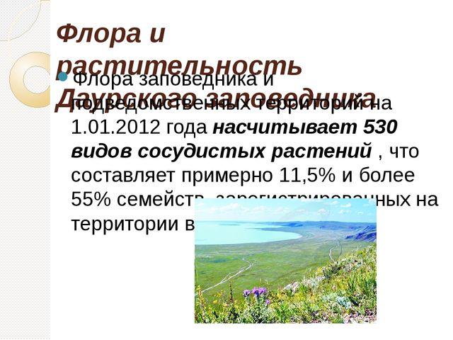Флора и растительность Даурского заповедника Флора заповедника и подведомстве...