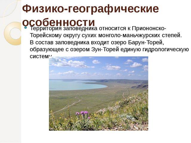 Физико-географические особенности Территория заповедника относится к Приононс...