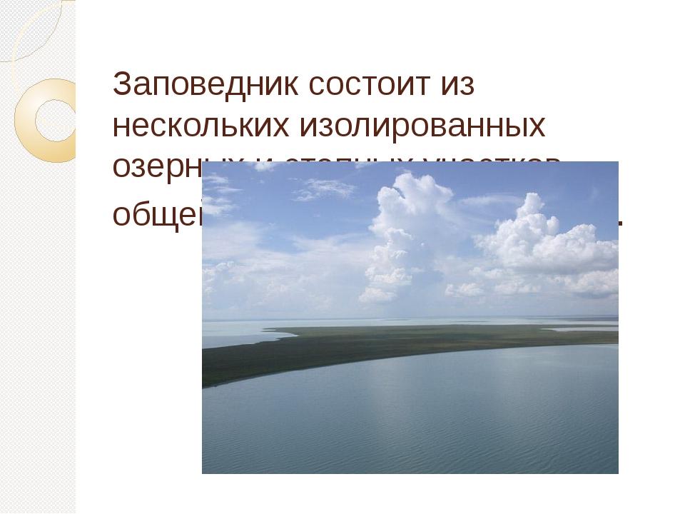Заповедник состоит из нескольких изолированных озерных и степных участков общ...