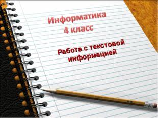 Работа с текстовой информацией