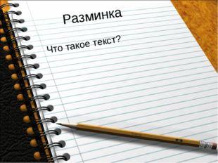 Разминка Что такое текст?