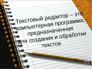Текстовый редактор – это компьютерная программа, предназначенная для создания