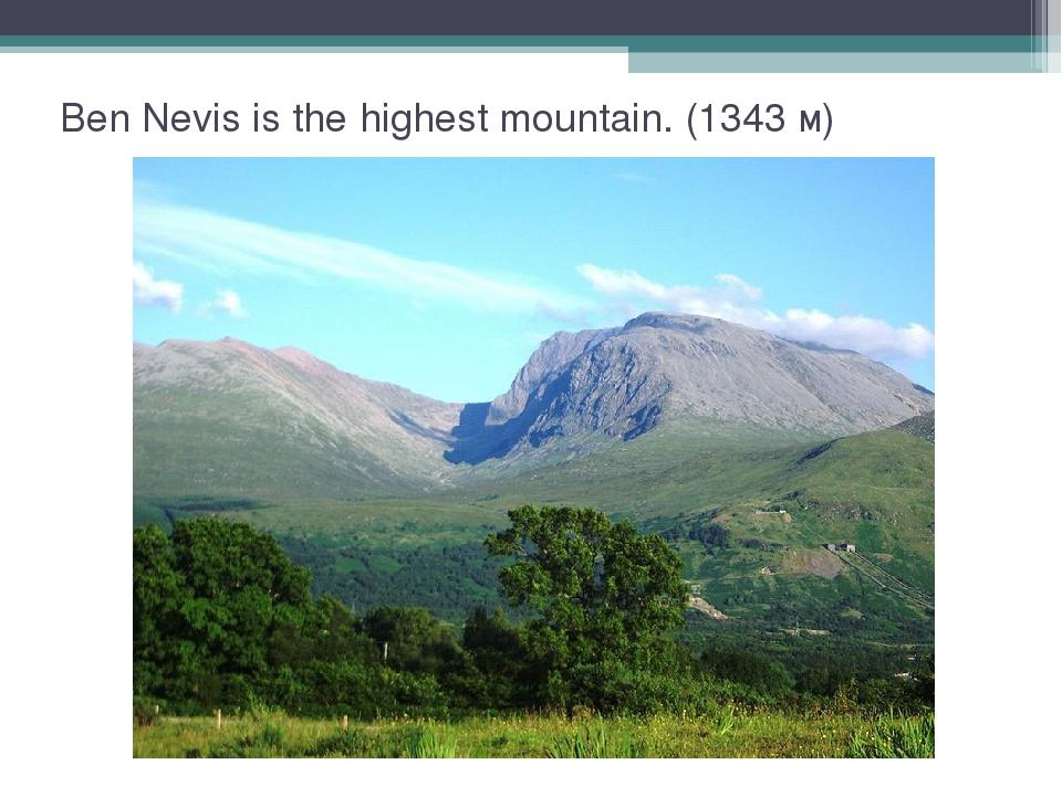 Ben Nevis is the highest mountain. (1343 м)