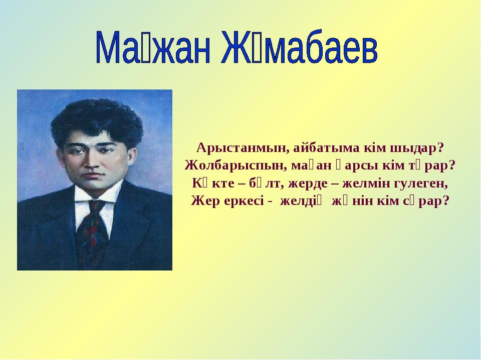 Стих мальчика мжумабаев