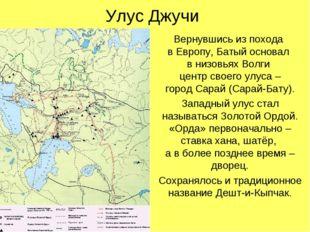 Улус Джучи Вернувшись из похода в Европу, Батый основал в низовьях Волги цент