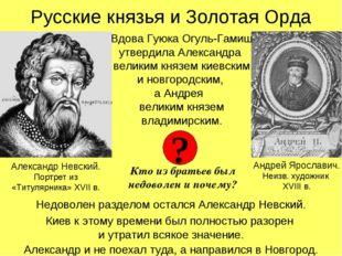Русские князья и Золотая Орда Недоволен разделом остался Александр Невский. К