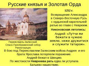 Русские князья и Золотая Орда 1252 г. Возвращение Александра в Северо-Восточн