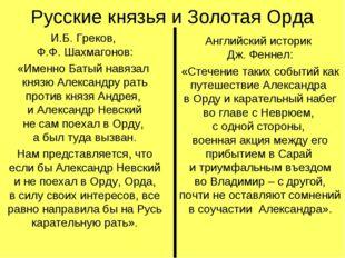 Русские князья и Золотая Орда И.Б. Греков, Ф.Ф. Шахмагонов: «Именно Батый нав