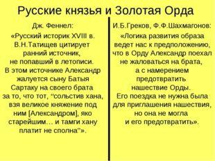 Русские князья и Золотая Орда Дж. Феннел: «Русский историк XVIII в. В.Н.Татищ