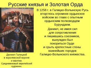 Русские князья и Золотая Орда В 1258 г. в Галицко-Волынскую Русь вторглось ог