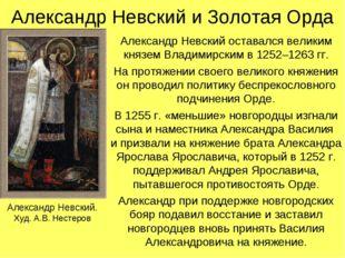 Александр Невский и Золотая Орда Александр Невский оставался великим князем В