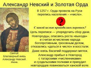 Александр Невский и Золотая Орда В 1257 г. Орда провела на Руси перепись насе