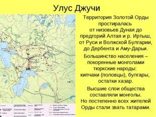 Улус Джучи Территория Золотой Орды простиралась от низовьев Дуная до предгори