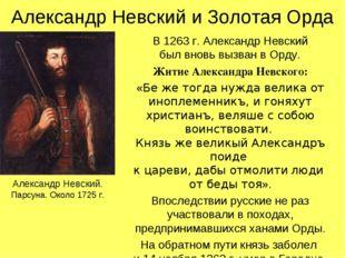 Александр Невский и Золотая Орда В 1263 г. Александр Невский был вновь вызван