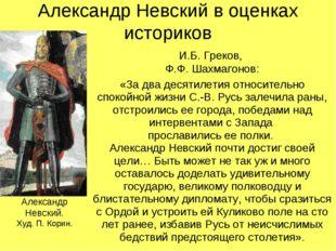 Александр Невский в оценках историков И.Б. Греков, Ф.Ф. Шахмагонов: «За два д