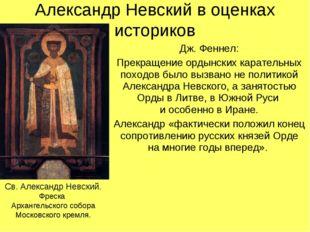 Александр Невский в оценках историков Дж. Феннел: Прекращение ордынских карат