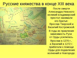 Русские княжества в конце XIII века После смерти Александра Невского великий