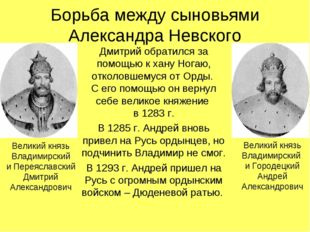 Борьба между сыновьями Александра Невского Дмитрий обратился за помощью к хан