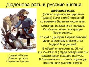 Дюденева рать и русские князья Дюденева рать (войско ордынского царевича Туда