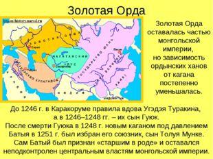 Золотая Орда Золотая Орда оставалась частью монгольской империи, но зависимос