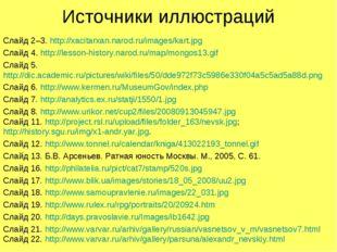 Источники иллюстраций Слайд 2–3. http://xacitarxan.narod.ru/images/kart.jpg С