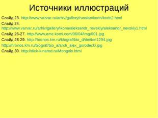 Источники иллюстраций Слайд 23. http://www.varvar.ru/arhiv/gallery/russian/ko