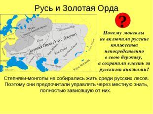 Русь и Золотая Орда Почему монголы не включили русские княжества непосредстве
