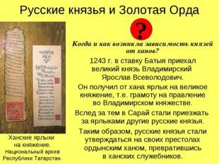 Русские князья и Золотая Орда Когда и как возникла зависимость князей от хано