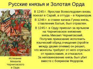 Русские князья и Золотая Орда В 1245 г. Ярослав Всеволодович вновь поехал в С