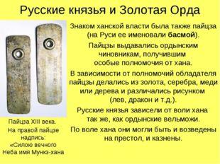 Русские князья и Золотая Орда Знаком ханской власти была также пайцза (на Рус