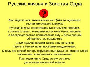 Русские князья и Золотая Орда Как отразилась зависимость от Орды на характере