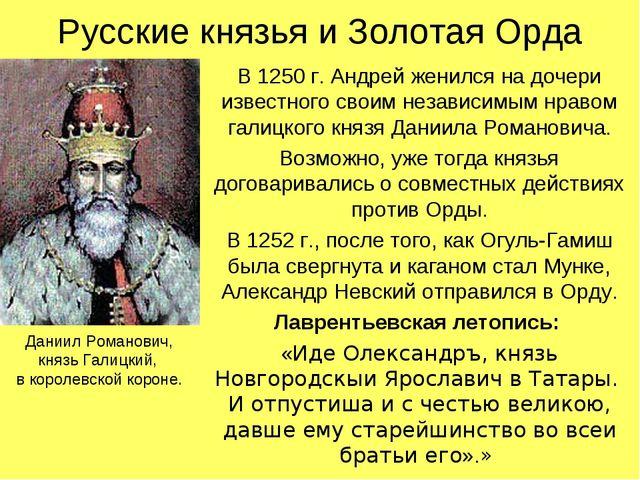 Русские князья и Золотая Орда В 1250 г. Андрей женился на дочери известного с...
